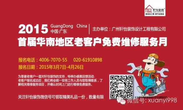 首屆華南地區老客戶免費維修服務月第一輪結束