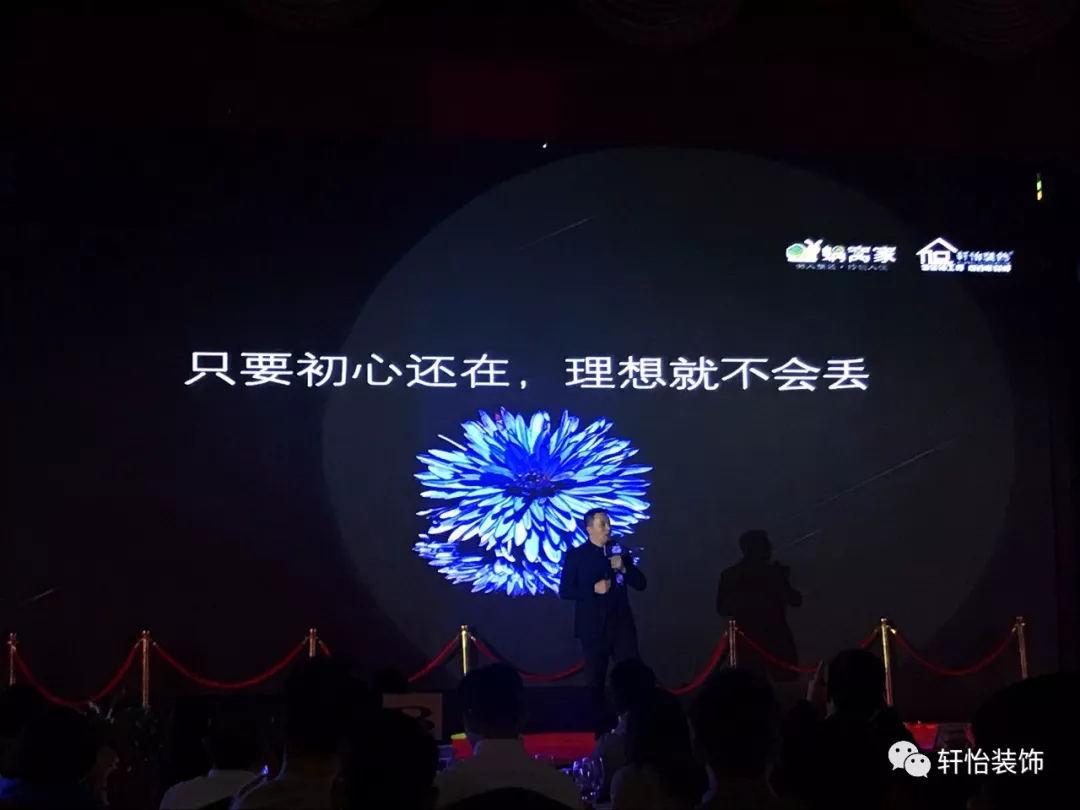 【守初心 · 精服務】2019軒怡裝飾,鼓足干勁,與你同行!