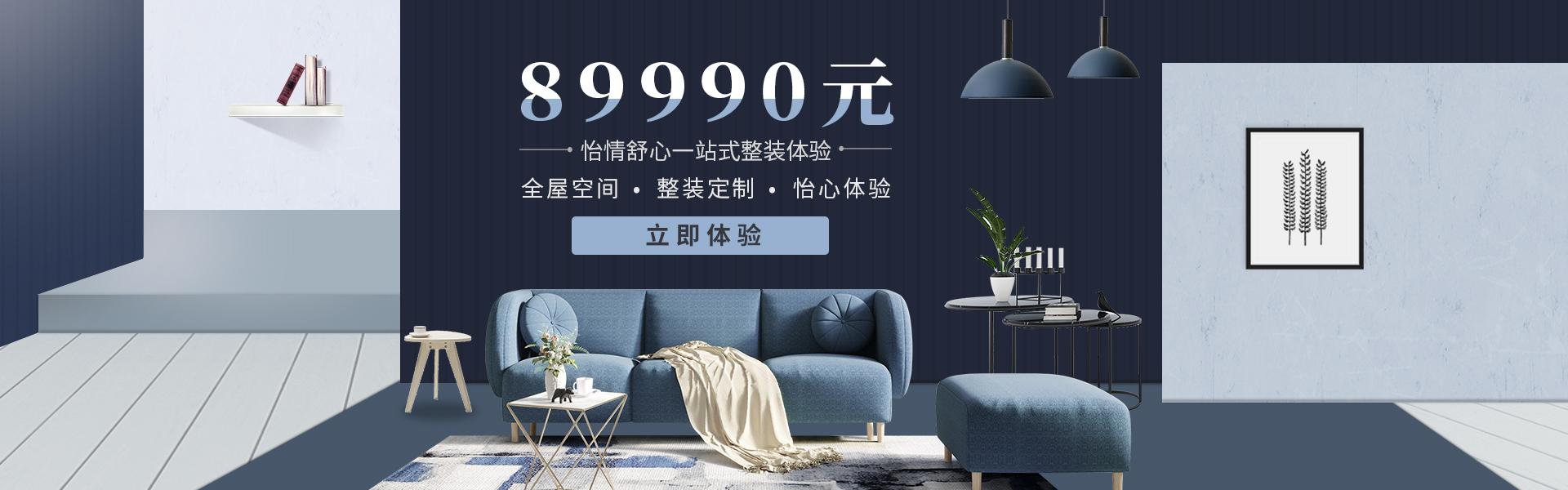89990怡心整装